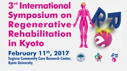 【3rd International Symposium on Regenerative Rehabilitation in Kyoto】