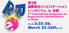 We held the 2nd International Symposium on Regenerative Rehabilitation in Kyoto!