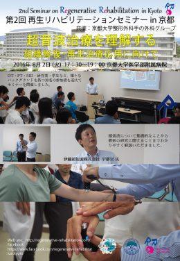 第2回再生リハビリテーションセミナーin京都報告