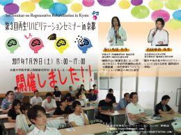 【第3回再生リハビリテーションセミナーin京都を開催しました!】