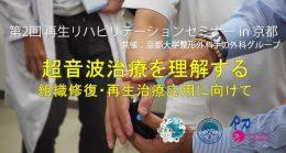 【第2回再生リハビリテーションセミナーin京都を開催しました】
