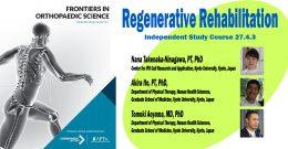 再生リハビリテーションの記事がFrontiers in Orthopaedic Science誌に掲載されました!