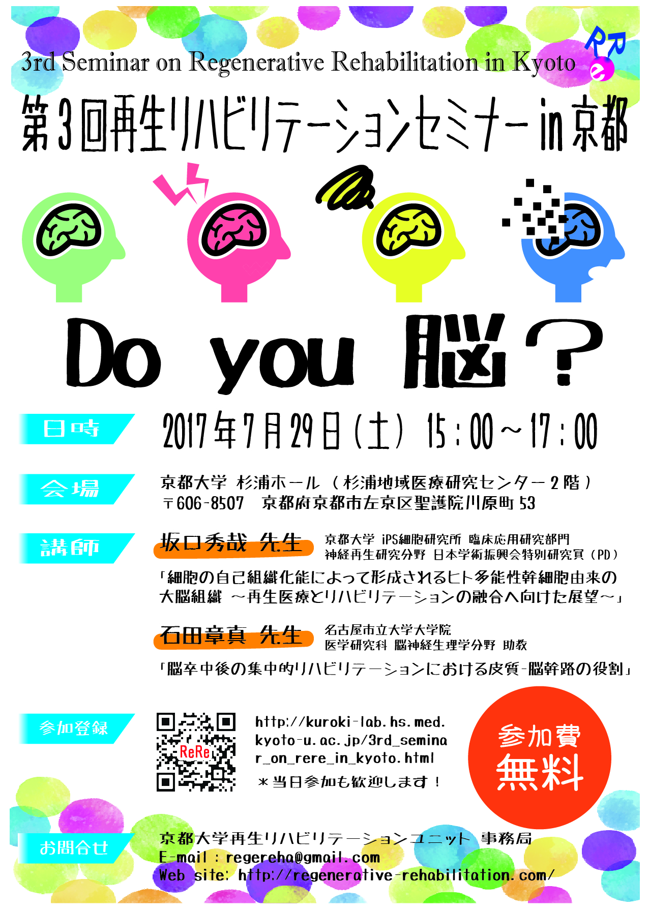 3rd poster-Seminar on Regenerative Rehabilitation in Kyoto