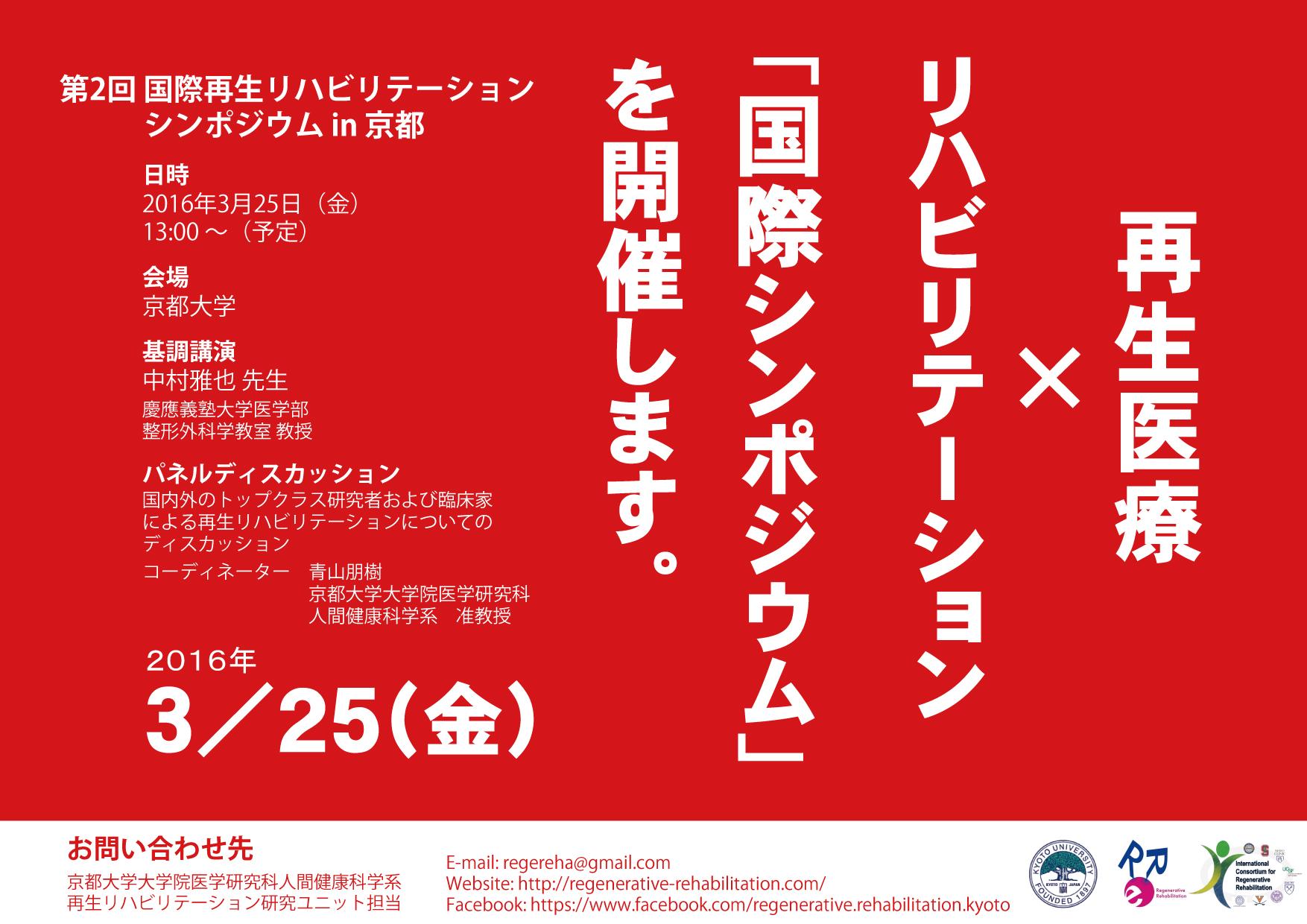 Poster1(2nd international symposium on RegeReha)
