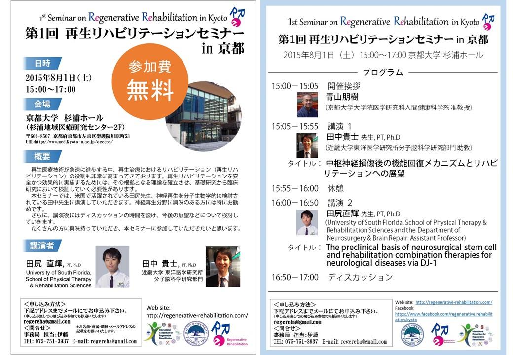 poster-program